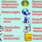 ИТ-аутсорсинг, Аутсорсинг информационных систем предприятия. Разовые выезды, абонементы на месячное обслуживание фото