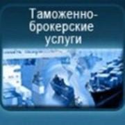 Полный комплекс услуг по таможенному оформлению в Харьковской таможне фото
