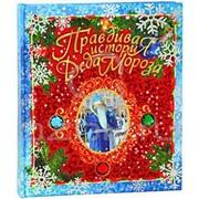 Книга Жвалевский, Пастернак: Правдивая история Деда Мороза фото