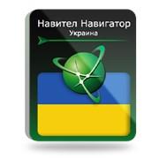 Навител Навигатор. Украина (NNUKR) фото