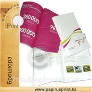 Печать брошюр в Алматы, брошюры фото