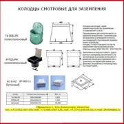 Смотровой колодец T416B-РК, РIT03-РK, КС-Б-KZ фото