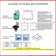 Смотровой колодец заземления КС-Б-KZ, IP-900-C фото