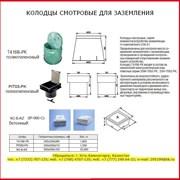 Колодец для заземления бетонный, КС-Б-KZ; IP-900-C фото