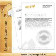 Фирменные бланки, печать фирменных бланков в Алматы фото