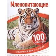 Млекопитающие. 100 фактов, Росмэн, 28111 фото