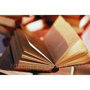 Верстка книг, брошюр фото