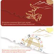 Дизайн открытки ко Дню Независимости Республики Казахстан фото