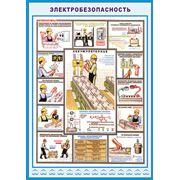 Плакаты по электробезопасности фото