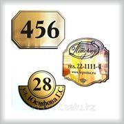 Номерки дверные из роумарка (гравировка) разм. 12см фото