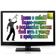 Реклама на ТВ. Прокат видеороликов в рекламных блоках фото