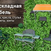 Раскладная мебель фото