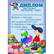 Диплом для выпускника детского сада и начальных классов фото