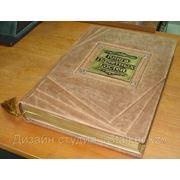 Книга почетных гостей фото