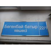 Адресные таблички в Алматы фото