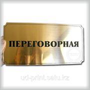 Табличка из роумарка (гравировка) разм. 30 х 15см фото