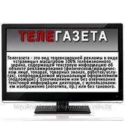 Реклама на ТВ. Размещение рекламы в ТЕЛЕГАЗЕТЕ фото