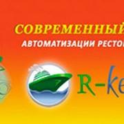 Комплексная автоматизация ресторанного бизнеса на территории г.Атырау, г.Уральск фото