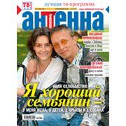 Еженедельная газета фото