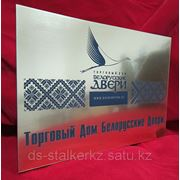 Табличка на роумарке 20*30 см. фото
