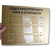 Таблички на двери с карманами фото