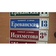 Таблички на улицу фото