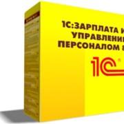 Программа 1С:Зарплата и Управление Персоналом 8 для Молдовы фото