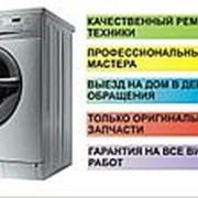 Ремонт стиральных машин в ростове на дону фото