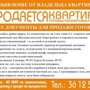 ПРОДАЁТСЯ КВАРТИРА (приватизированная) фото