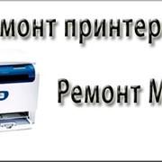 Ремонт принтеров CANON в Николаеве фото