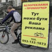 Велореклама фото
