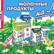 Молочные продукты. фото