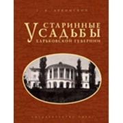 Старинные усадьбы Харьковской губернии фото