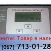Теплосчетчик SEMPAL СВТУ-11Т фото