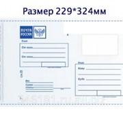 Почтовый пакет Почта России 229х324 мм фото