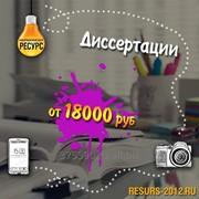 Помощь в написании диссертации фото