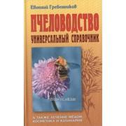 Пчеловодство универсальный справочник фото