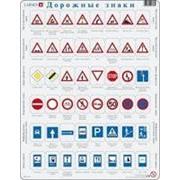 Noname Дорожные знаки (пазлы) арт. МП19962 фото