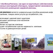Аренда билбордов (1 400 сторон в предложении) фото