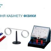 Навчальне обладнання кабінету фізики фото