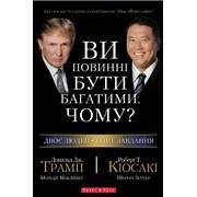Дональд Трамп, Роберт Киосаки : Ви повинні бути багатими. Чому? фото