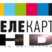 """Установка комплекта спутникового телевидения """"ТЕЛЕКАРТА HD"""" + 1 год просмотра! фото"""