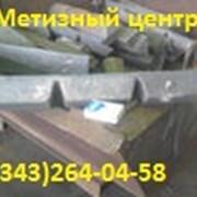 Продаем чугун Л1 , Л2, Л3, Л4, Л5, Л6, со склада фото