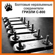 Соединители для стыковки и ремонта конвейерных лент С-800 фото
