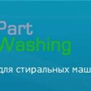 Запчастини для пральних машин відомих Европейських брендів фото