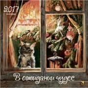 """Календарь настенный 2017 """"В ожидании чудес"""" Павлова М. фото"""