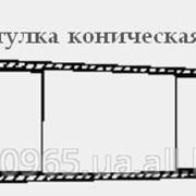 Втулка коническая - 1277.03.306 фото