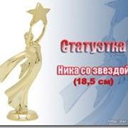 Фигурка пластиковая Статуэтка Ника со звездой, 18,5 cм фото