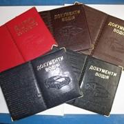 Обложки для водительских документов фото