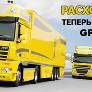 GPS контроль топлива, спутниковый контроль, gps мониторинг транспорта, gps. Высокоточный, цифровой ДУТ с НДС фото